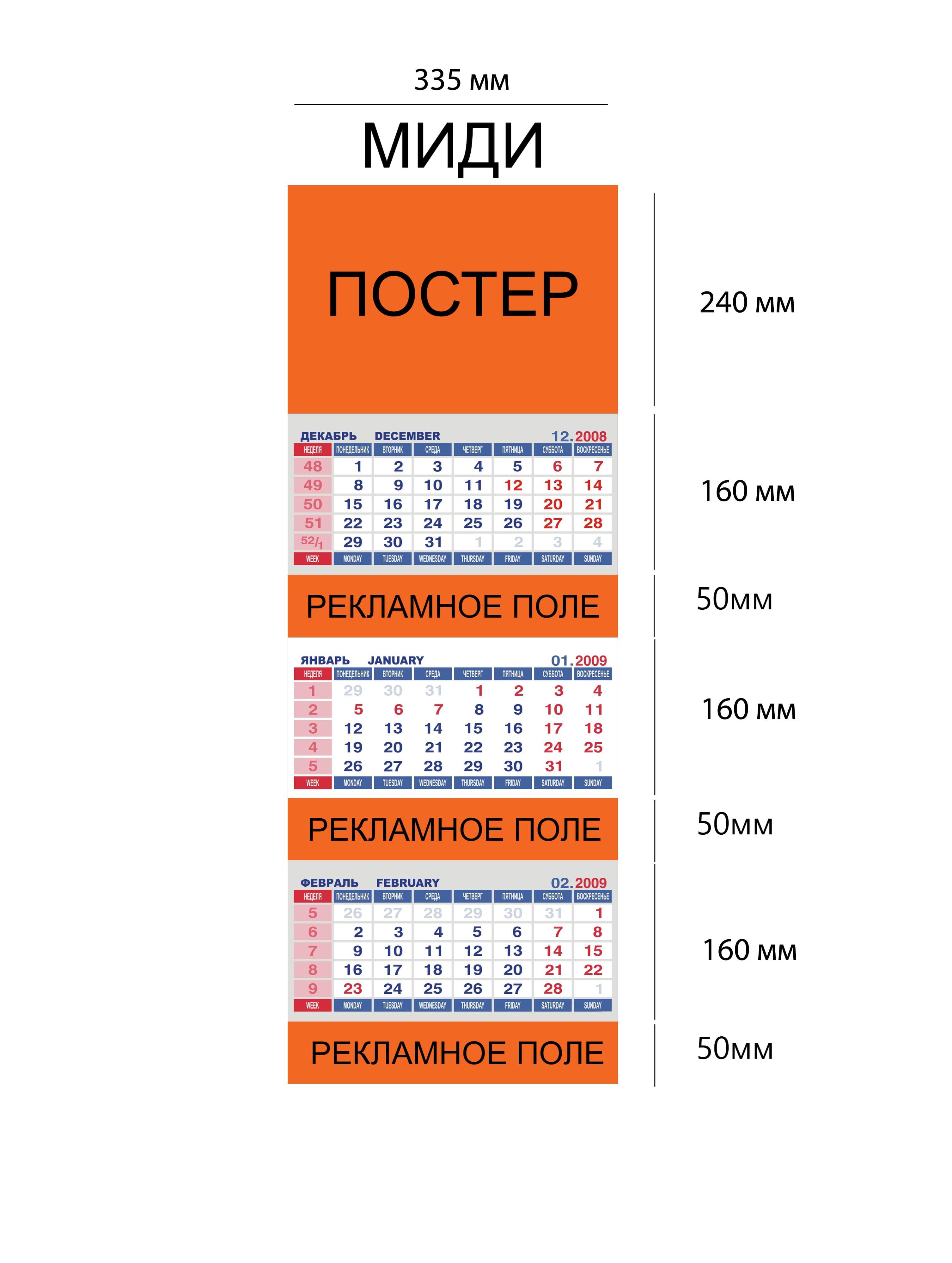 Квартальный календарь размера миди в типографии Формат